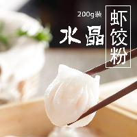 水晶虾饺 家庭装200g烧麦虾饺预拌粉烘焙原料