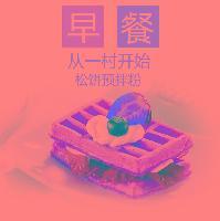 一村松饼粉 烘焙煎饼卡罗美式华夫饼粉200g*3蛋仔饼 微波蛋糕粉