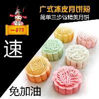 冰皮月饼粉 一村广式冰皮粉月饼预拌粉水晶粉250g套餐 免烘烤白油