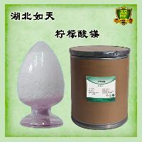 湖北武汉厂家柠檬酸镁1公斤起订量大从优