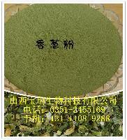 九州娱乐官网级香葱粉价格