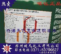 食品级白油批发价格 郑州超凡白油型号规格