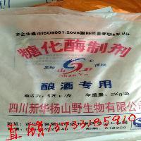 批发食品水解酶糖化酶 酿酒专用糖化酶 1kg