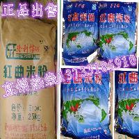 批发食品着色剂红曲米粉 1kg起订包邮 色泽鲜亮持久