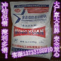 供应食品级碳酸钙 轻质钙粉含量99% 25kg起