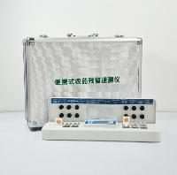 晨諾12通道便攜式農藥殘留檢測儀