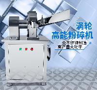 GN-20不锈钢食品药材高能粉碎机生产厂家