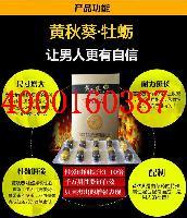 甲申黄秋葵牡蛎胶囊价格