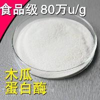 供应优质食品级木瓜蛋白酶 批发酶制剂 木瓜蛋白酶