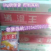 供应食品级豆制品消泡剂王 2kg起订包邮 正