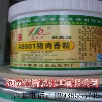 供应耐高温A8801猪肉香精 口味纯正持久 500克/瓶