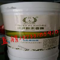 供应江大绿茶粉末香精 香气持久纯正 食用香