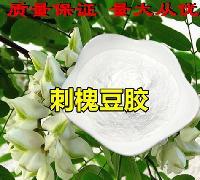 食品级刺槐豆胶经销商价格