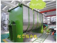 化工原料混合设备