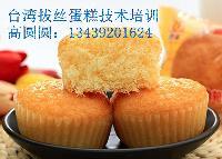 台湾拔丝蛋糕加盟/拔丝蛋糕的做法和配方/黄金拔丝蛋糕制作方法
