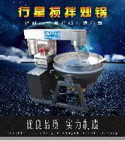 电磁搅拌炒锅
