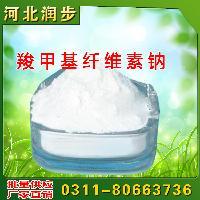 羧甲基纤维素钠  天然CMC酸奶稳定剂