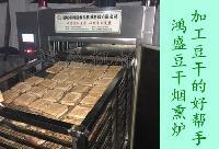 豆腐干烟熏设备