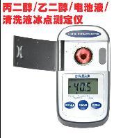 清洗液冰点检测仪丙二醇乙二醇冰点仪