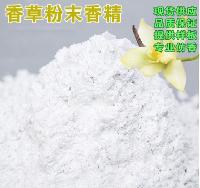 食品级香草香精,郑州生产厂家香草香精