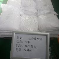 江苏连云港厂家销售 优质食品级硫酸锰