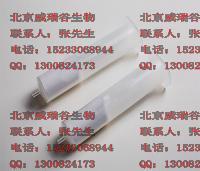 CLE-4 色谱净化柱-北京威瑞谷生物