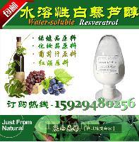 水溶性白藜芦醇10% 红酒原料 化妆品原来