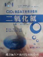 供应食品级二氧化氯消毒剂厂家消毒剂作用
