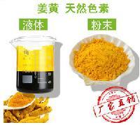 食品级姜黄色素