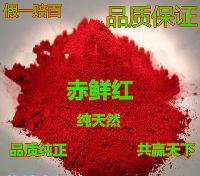 食品级天然赤藓红色素河南厂家
