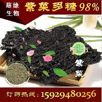紫菜多糖98% 紫菜提取物 包邮