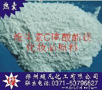 维生素C磷酸酯镁价格