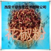 花椒提取物花椒粉
