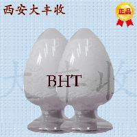 2017二丁基羟基甲苯/BHT*报价 行情