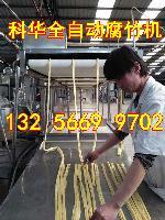 广西全自动腐竹机生产线 豆制品设备厂家