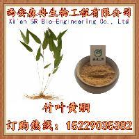 竹叶黄酮40%  森冉生物