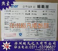 郑州超凡维生素系列产品烟酰胺 维生素B3价格