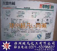 郑州超凡维生素系列食品级L-肉碱酒石酸盐