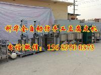 仿手工豆腐皮机生产厂家直销,大型仿手工豆腐皮机时产200斤
