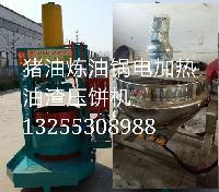 不锈钢封闭式动物油炼油锅