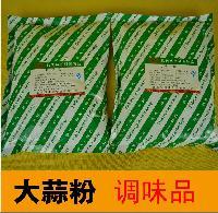 食品级增味剂 大蒜粉 大蒜粉价格