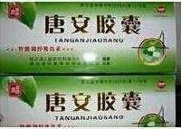 六合唐安胶囊官方网站【厂家直销】多少钱