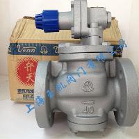 日本RP-6蒸汽减压阀 VENN减压阀