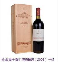 上海长城桑干批发、长城桑干红酒团购价、上海专卖