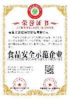 特色餐饮饭店酒店食品荣誉证书申报代办-全国均可受理