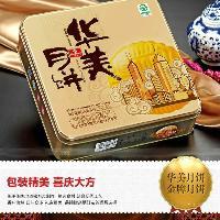 华美月饼团购 华美月饼券代金券 华美月饼团购批发