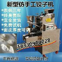 全自动做饺子机器 仿手工免整形
