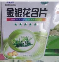 鑫玺 金银花含片润喉糖16粒
