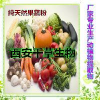 胡萝卜提取物胡萝卜粉 厂家定做天然蔬菜汁粉水果浓缩汁粉