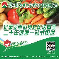 宏鸿集团健康食材配送------广州分公司